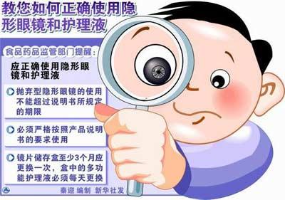 tips:戴隐形眼镜的卫生细节   佩戴隐形眼镜前要洗手   近年