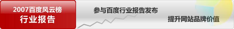 参与百度行业报告发布,提升网站品牌价值