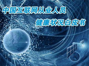 中国互联网从业人员健康状况调查白皮书