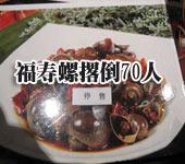 北京确诊广州管圆线虫病已达70例