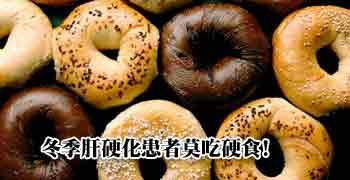 冬季肝硬化患者莫吃硬食