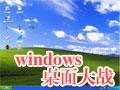 windows桌面大��